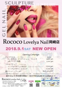 Rococo岡崎NEW OPEN.001